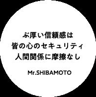 ぶ厚い信頼感は皆の心のセキュリティ 人間関係に摩擦なし Mr.SHIBAMOTO